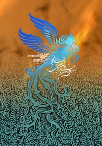 سی و دومین جشنواره¬ی بین¬المللی فیلم فجر،