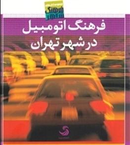 فرهنگ اتومبیل در شهر تهران