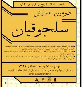 دومین همایش فرهنگ و تمدن ایران در دوره¬ی سلجوقیان