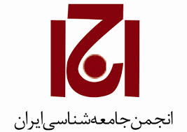 انجمن جامعهشناسی ایران