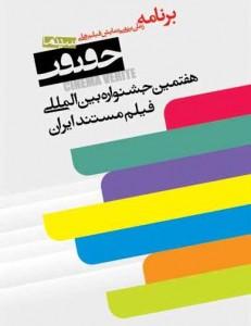 برنامه زمانبندی هفتمین جشنواره سینما حقیقت