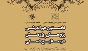 بررسی ویژگیهای پژوهش در صنایع دستی ایران
