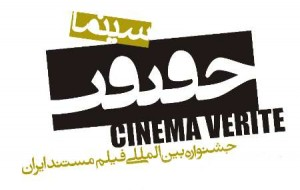 هفتمین جشنواره سینما حقیقت