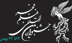 مستند سی و دومین جشنواره بین المللی فیلم فجر