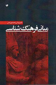 کتاب مبانی فرهنگشناسی