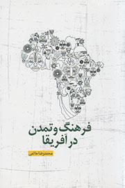 کتاب «فرهنگ و تمدن در آفریقا» اثر محمدرضا حاتمی