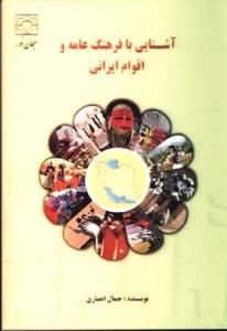 کتاب آشنایی با فرهنگ عامه و اقوام ایرانی