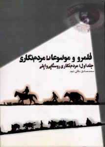 کتاب قلمرو و موضوعات مردمنگاری