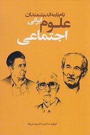 نامنامهی اندیشمندان علوم اجتماعی ایران