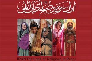 نمایشگاه عکس «ایران، سرزمین صلح ادیان الهی»