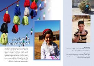 نمایشگاه عکس «کودکان ایرانی از دریچه دوربین»