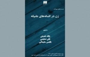زن در افسانه¬های ایرانی