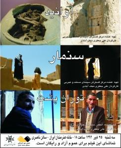 poster-film-ali-jafari