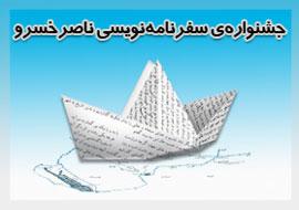 سومین جشنوارهی ملی سفرنگاری ناصرخسرو قبادیانی
